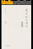 黄煌经方医话·思想篇
