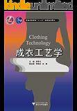 """成衣工艺学 (普通高等教育""""十一五""""国家级规划教材)"""