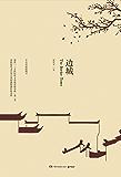 边城(中国文学大师沈从文的传世佳篇,中国近代文学史上独特地位的名作,一代大师美与爱的理想!) (博集畅销文学系列)