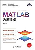 MATLAB数学建模