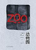 动物园(ZOO!黑乙一的经典代表作,惊悚却洁净的字句,温暖与寒意同时交缠,令人安心却更愁怅)