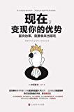 现在,变现你的优势【与《穷爸爸富爸爸》作者罗伯特﹒清崎齐名、日本国宝级商业书作家,全亚洲公认的财富导师本田健代表作首次进…