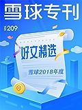 雪球专刊209期——雪球2018年度好文精选