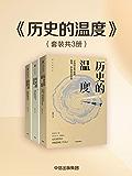 历史的温度(套装共3册)(从宏大的叙事,走向历史的细节,寻找时代的故事)