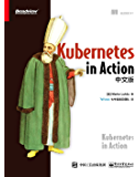 Kubernetes in Action中文版(博文视点图书)