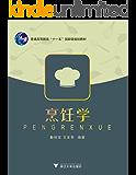 """普通高等教育十一五国家级规划教材:烹饪学 (普通高等教育""""十一五""""国家级规划教材)"""