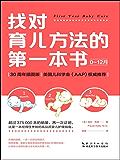 找对育儿方法的第一本书(0-12月,跟美国儿科医生学育儿!美国儿科学会(AAP)推荐;超过400000册销量,再次证明这…