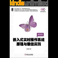 嵌入式实时操作系统原理与最佳实践 (电子与嵌入式系统设计丛书)