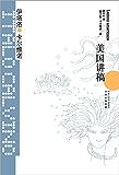 美国讲稿(王小波的精神偶像,以惊人的想象力影响世界文学!) (卡尔维诺经典)
