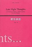刘易斯·托马斯作品集:聆乐夜思(一个生物学观察者的手记) (刘易斯•托马斯作品集)
