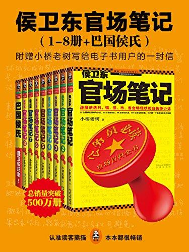侯卫东官场笔记(1-8册+巴国侯氏)