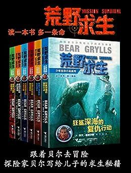 荒野求生少年生存小说系列(全6册)