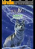 绝境狼王系列4:星梯的召唤(欧美动物文学畅销书排行榜第一名,动物奇幻小说女王凯瑟琳·拉丝基最新力作