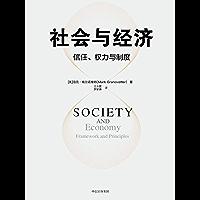 """社会与经济:信任、权力与制度(新经济社会学奠基人,""""弱连接""""理论创始人马克·格兰诺维特扛鼎之作)"""