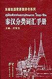 泰汉分类词汇手册