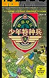 少年特种兵(9)—特战对抗 (《少年特种兵》军事悬疑小说系列)