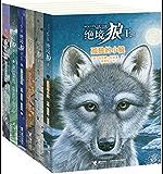 """绝境狼王(全6册)(欧美动物文学畅销书排行榜第一名,与《猫武士》并称""""奇幻动物文学双璧"""";《猫头鹰王国》作者最新力作…"""