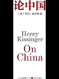 论中国(亨利·基辛格以一位资深外交家和思想家的独特视角,让世界认识中国、让中国重新认识自己的一部重量级作品!)