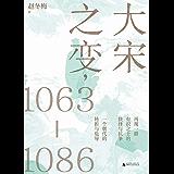 大宋之变,1063—1086(这是一个朝代的转折史,也是一群有识之士的时代悲歌,君臣遇合之际,他们积极寻求变革,却终将改革变成政治角力,将北宋推向危亡的深渊!)