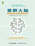 菌群大脑:肠道微生物影响大脑和身心健康的惊人真相