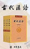 《古代汉语》套装全四册(新中国首部古汉语教材,文化宝典.习古神器.学语泰斗.硬核打造.销量破1100万册)