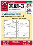 Raymay 瑞梅藤井 达芬奇 笔记本用替换装 2020年 A5 每周 周三 本体サイズ:W148xH210mm/A5サイズ