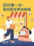 迈对第一步:淘宝新店养成指南(知乎 作品) (知乎「一小时」系列)