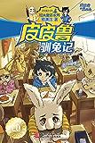 皮皮鲁驯兔记 (皮皮鲁和鲁西西系列·第二辑)
