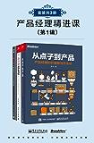 产品经理精进课(第1辑)(套装共3册)