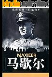 马歇尔(名人传奇故事丛书)