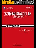 互联网商规11条:互联网品牌圣经 (定位经典丛书)