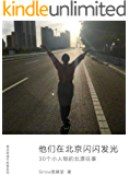 他们在北京闪闪发光:30个小人物的北漂往事(大时代小人物的北漂故事,因为选择留下,所以热爱一切……)