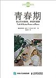 青春期:青少年的教育、养成和健康 (心理学大师经典译丛)