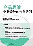 产品思维:创新设计的六条法则