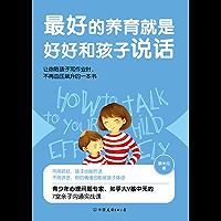 最好的养育就是好好和孩子说话:知乎大V蔡中元教你11种与孩子无障碍沟通的方法
