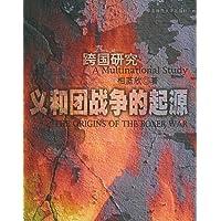 义和团战争的起源:跨国研究