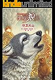 绝境狼王系列3:守卫火山(欧美动物文学畅销书排行榜第一名,动物奇幻小说女王凯瑟琳·拉丝基最新力作