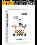 一本书读懂经济学常识