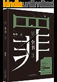 罪全书.3(十宗罪蜘蛛代表作,百万畅销收藏版!善与恶的较量,我们要付出多大代价?寻找真凶,绝不是我们的最终目的!)