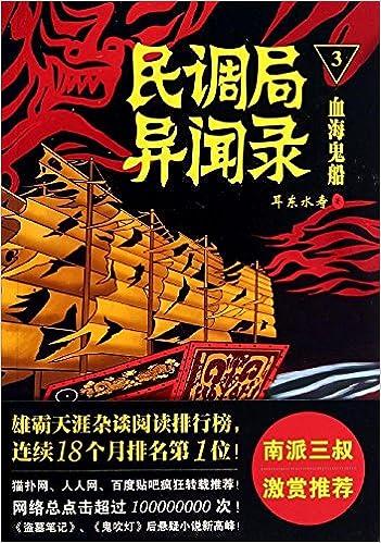 民调局异闻录3:血海鬼船