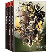 猎魔人:白狼崛起+宿命之剑+精灵之血(套装共3册)