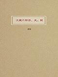 汉魏六朝诗、文、赋