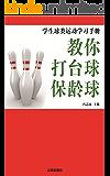 教你打台球·保龄球 (学生球类运动学习手册 2)