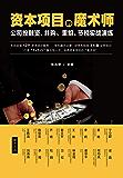 资本项目的魔术师:公司投融资、并购、重组、节税实战演练