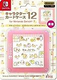 【任天堂ライセンス商品】SWITCH用キャラクターカードケース12 for ニンテンドーSWITCH『すみっコぐらし(えびふらいのしっぽのおつかい)』 - Switch