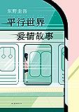 平行世界爱情故事(东野圭吾长篇杰作!他们是坐在两列列车上的乘客,无论如何接近,都处在两个平行世界。)