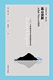 远山淡影【上海译文出版社出品!2017年诺贝尔文学奖得主石黑一雄作品!以巨大情感力量,发掘隐藏深渊 。】 (双语版石黑一…