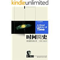 時間簡史(懂與不懂都是收獲,暢銷27年,電子版首度面世?。?(第一推動叢書 1)