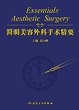 简明美容外科手术精要