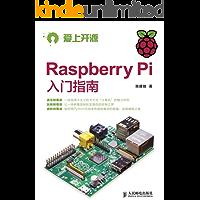 Raspberry Pi入门指南 (爱上开源)
